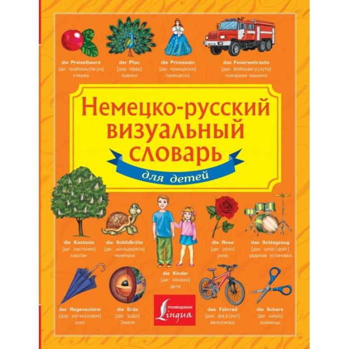 Купить Обучающие книги, Издательство АСТ Немецко-русский визуальный словарь для детей