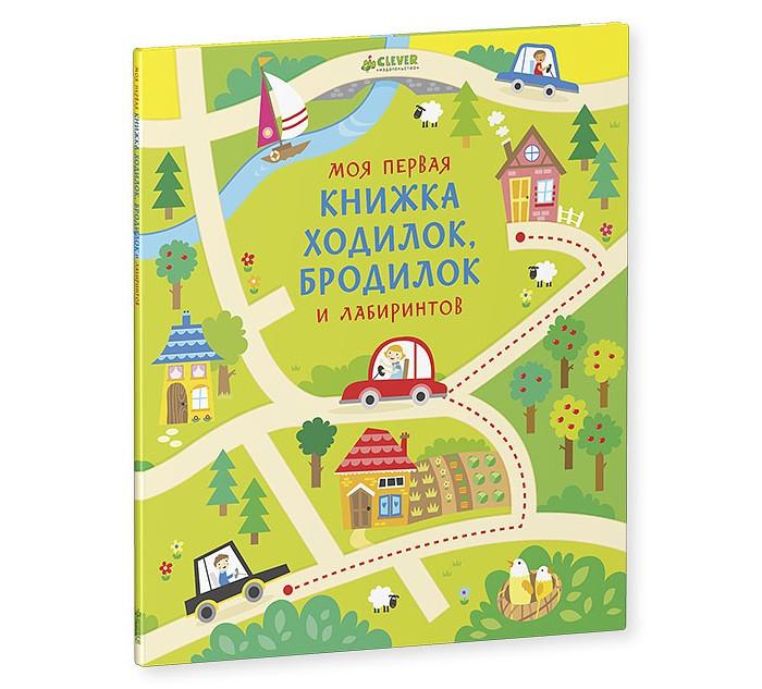 Развивающие книжки Clever Моя первая книжка ходилок бродилок и лабиринтов развивающие книжки ранок книжка найди и покажи в деревне