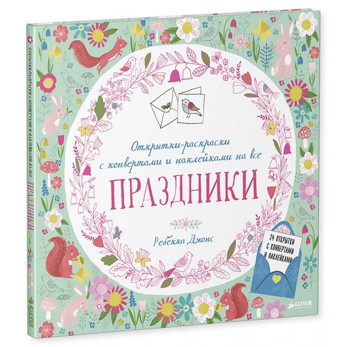 Clever Открытки-раскраски с конвертами и наклейками на все праздники