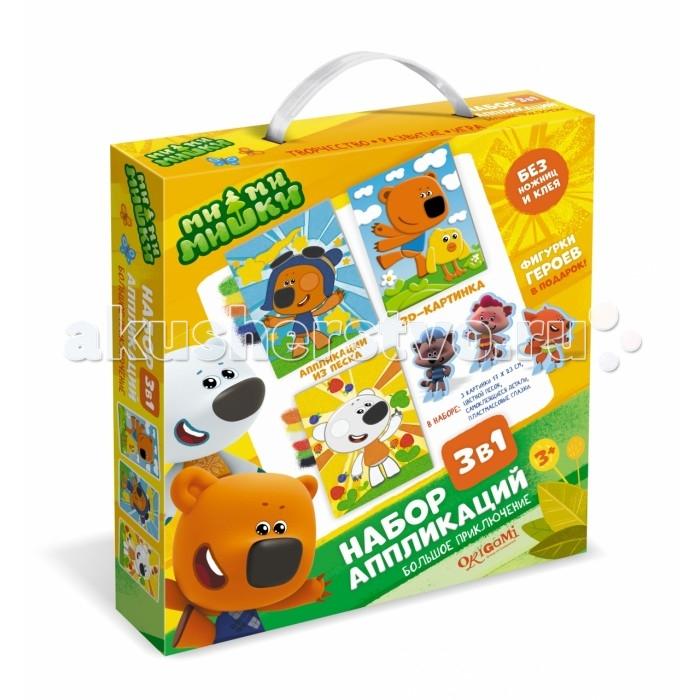Фото - Аппликации для детей Origami Аппликация Ми Ми Мишки Большое приключение набор 3в1 ми ми мишки большое путешествие брошюра с наклейками
