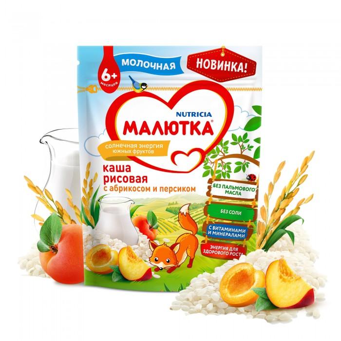 Каши Малютка Каша молочная рисовая с абрикосом и персиком с 6 мес. 220 г