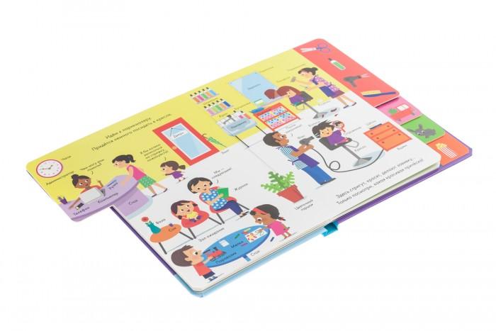 Купить Развивающие книжки, Clever Книга Учимся играя Куда пойдём сегодня?