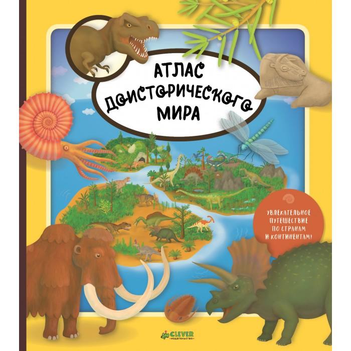 Clever Атлас доисторического мира