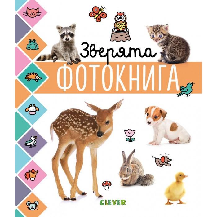 Купить Clever Главная книга малыша. Зверята. Фотокнига в интернет магазине. Цены, фото, описания, характеристики, отзывы, обзоры