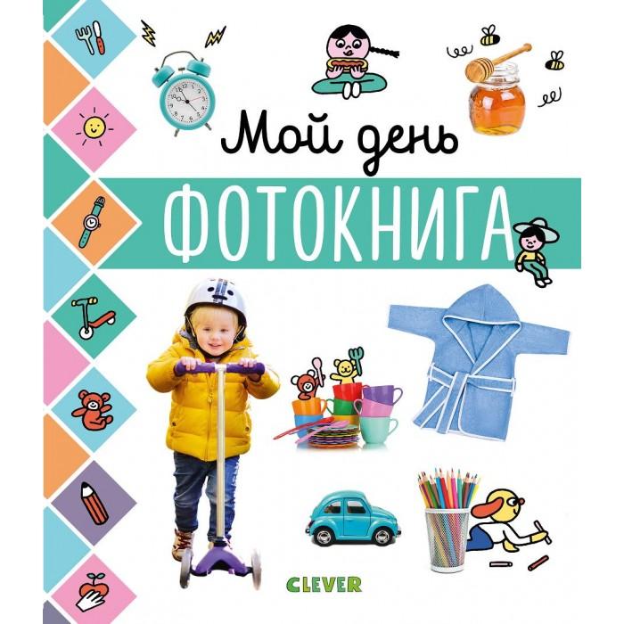 Раннее развитие Clever Главная книга малыша. Мой день. Фотокнига