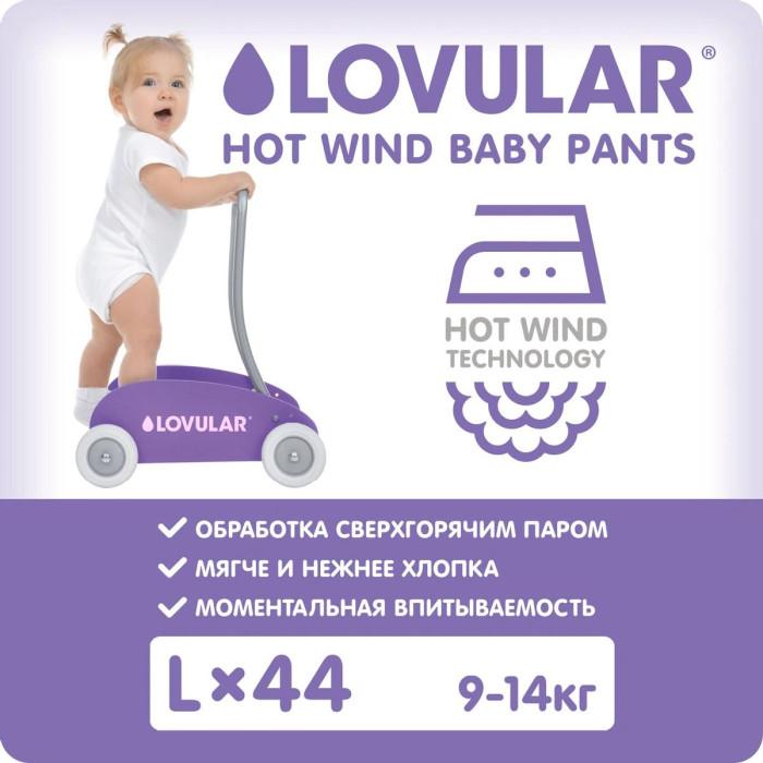 Купить Lovular Трусики - подгузники Hot Wind L (9-14 кг) 44 шт. в интернет магазине. Цены, фото, описания, характеристики, отзывы, обзоры