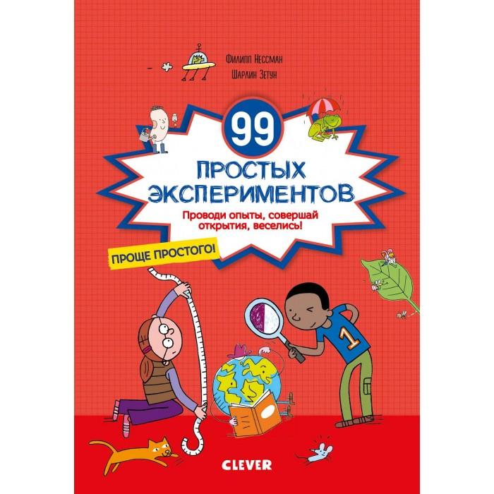 Купить Обучающие книги, Clever Нессман Ф. Зарядка для мозгов. 99 простых экспериментов