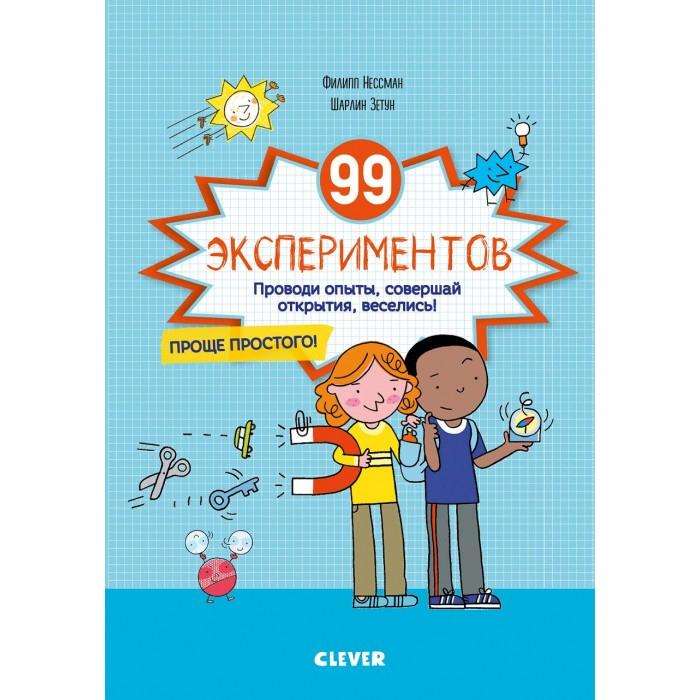 Купить Обучающие книги, Clever Нессман Ф. Зарядка для мозгов. 99 экспериментов