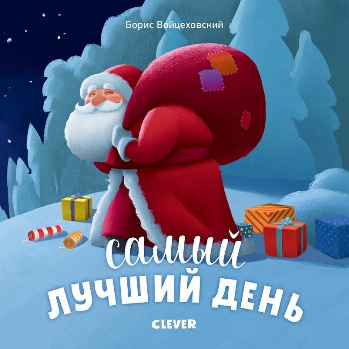 Раннее развитие Clever Войцеховский Б. Самый лучший день clever волк который путешествовал по свету лаллеман о тюльер э