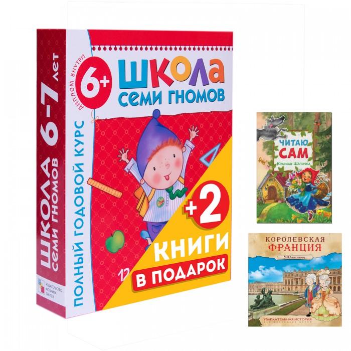 Школа 7 гномов Полный годовой курс 6-7 лет и 2 книги внутри