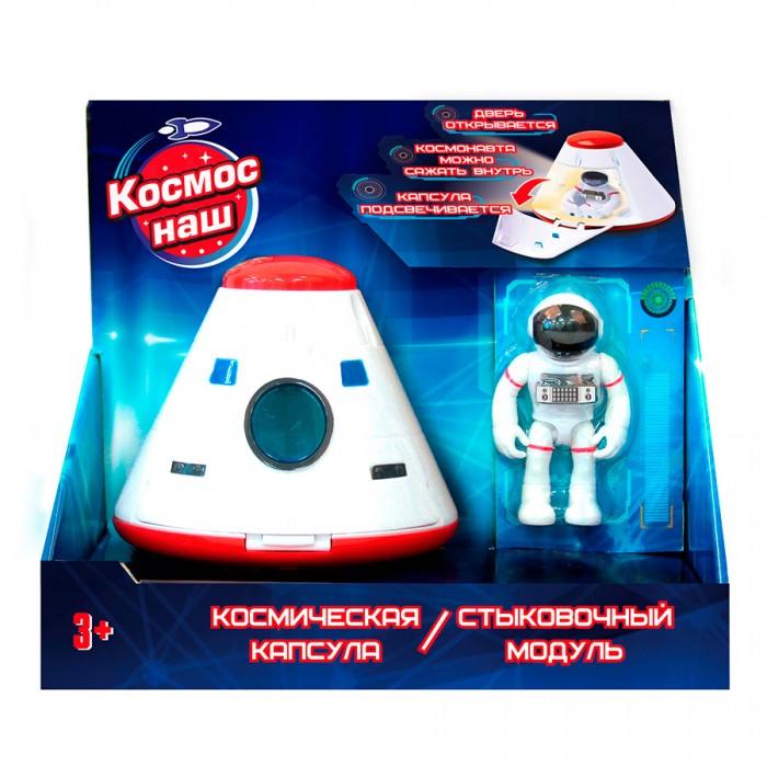 Фото - Игровые наборы Космос наш Игровой набор Космическая капсула космическая ракета космос наш космическая ракета