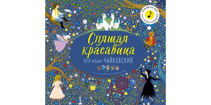 Мозаика kids Великие композиторы детям. Спящая красавица