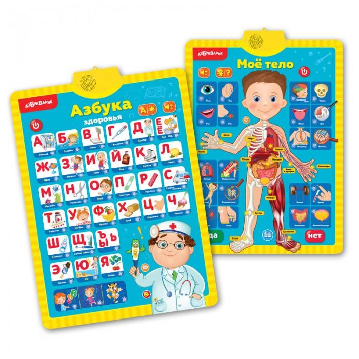 Азбукварик Двусторонний говорящий плакат Мое тело Азбука здоровья от Азбукварик