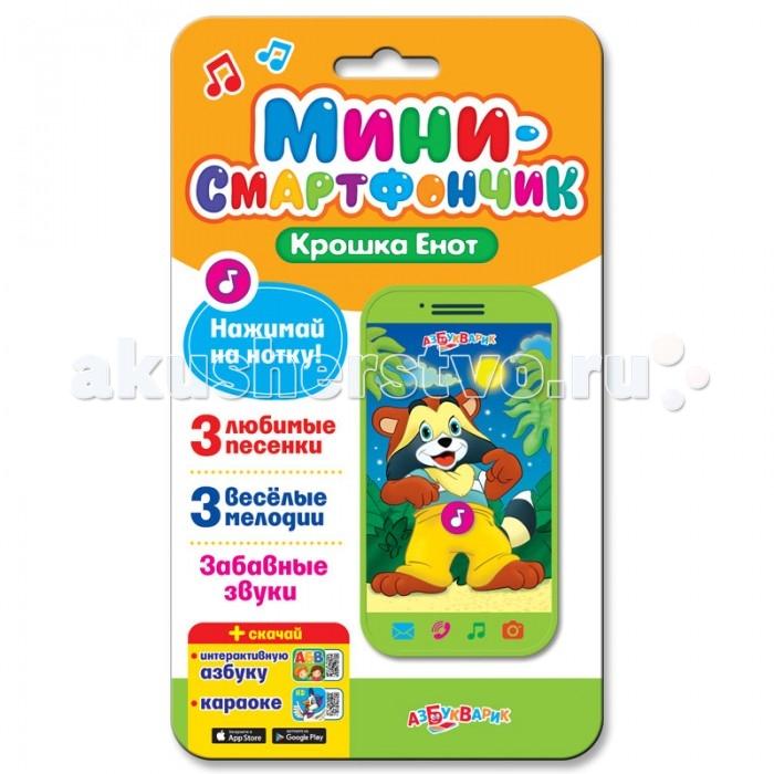 Электронные игрушки Азбукварик Мини-смартфончик Крошка Енот азбукварик игрушка азбукварик пианино с огоньками крошка енот