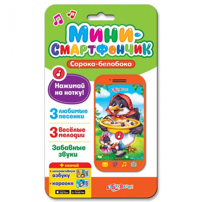Электронные игрушки Азбукварик Мини-смартфончик Сорока-белобока шестакова и ред ладушки сорока белобока