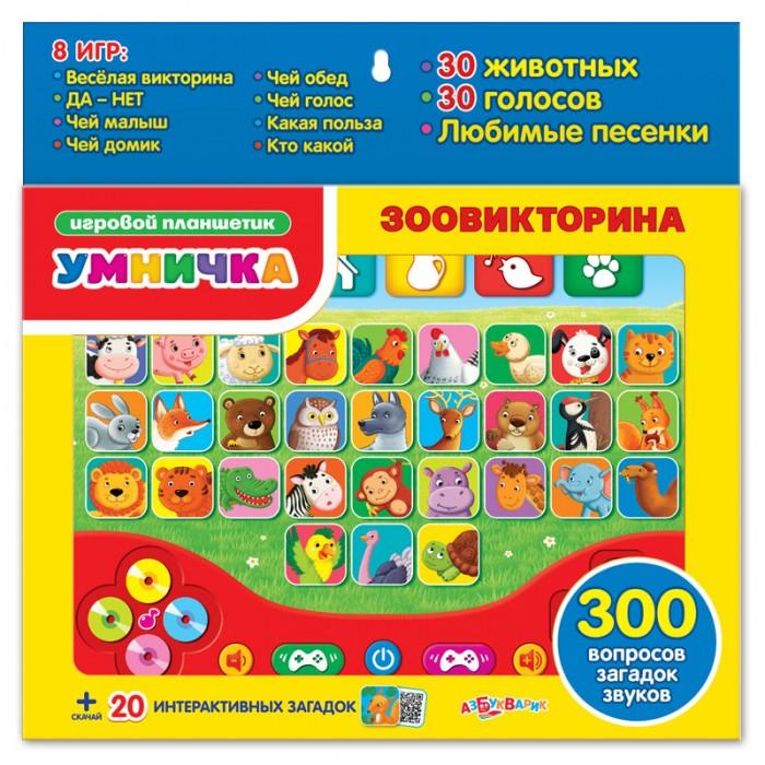 Электронные игрушки Азбукварик Игровой планшетик Умничка Зоовикторина