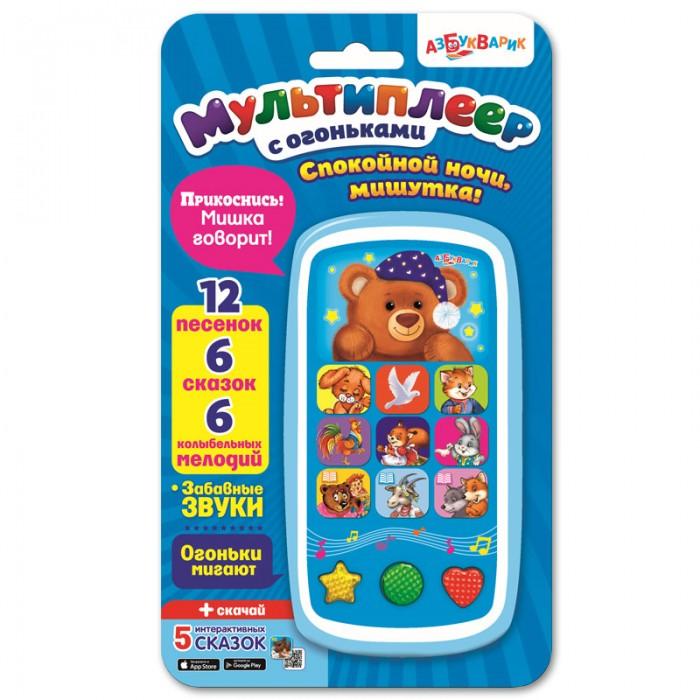 Электронные игрушки Азбукварик Мультиплеер с огоньками Спокойной ночи, Мишутка!