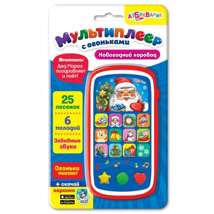 Электронные игрушки Азбукварик Мультиплеер с огоньками Новогодний хоровод азбукварик игрушка азбукварик зверята с огоньками щенок