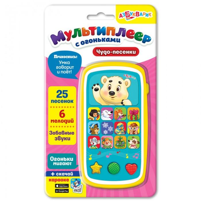 Электронные игрушки Азбукварик Мультиплеер с огоньками Чудо-песенки азбукварик игрушка азбукварик зверята с огоньками зайка