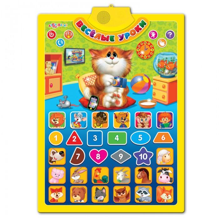 Обучающие плакаты Азбукварик Говорящий плакат Веселые уроки азбукварик говорящий кубик азбукварик счет формы цвета