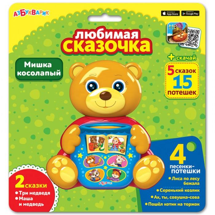 Говорящие книжки Азбукварик Любимая сказочка Мишка косолапый