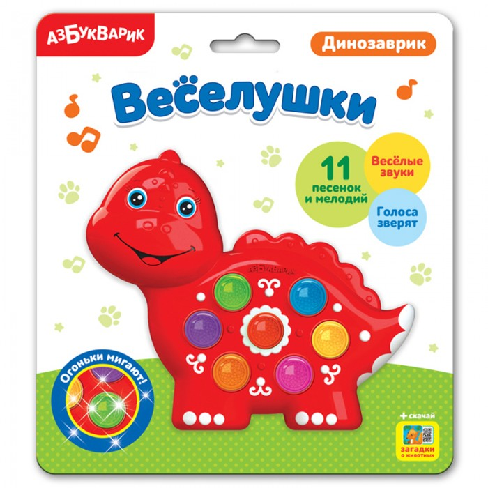 Электронные игрушки Азбукварик Веселушки Динозаврик азбукварик игрушка азбукварик мишка веселушки
