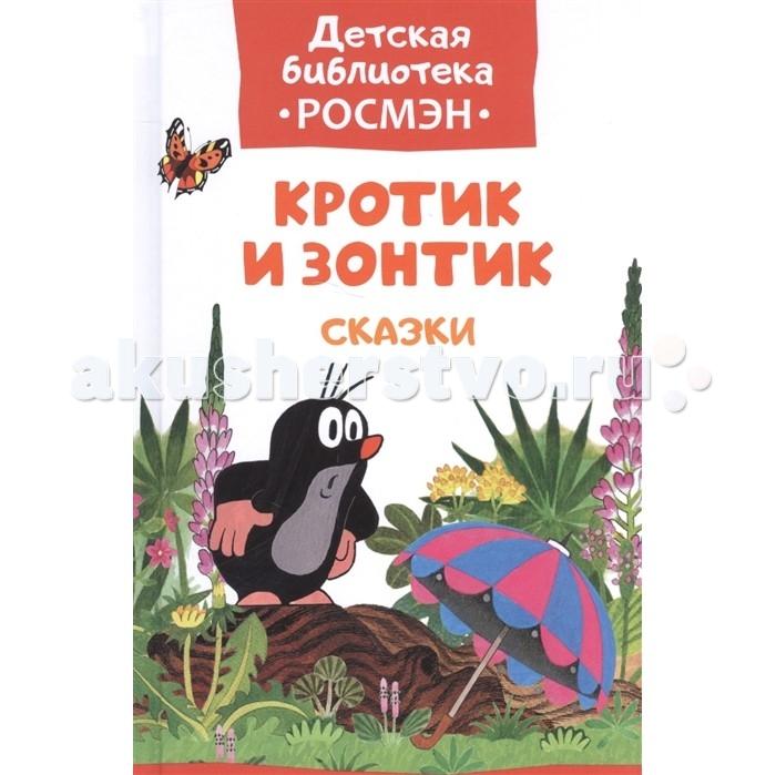 Художественные книги Росмэн Книжка Кротик и зонтик