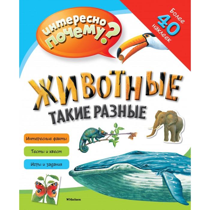 Фото - Книжки с наклейками Махаон Интересно почему? Животные такие разные (более 40 наклеек) такие разные животные