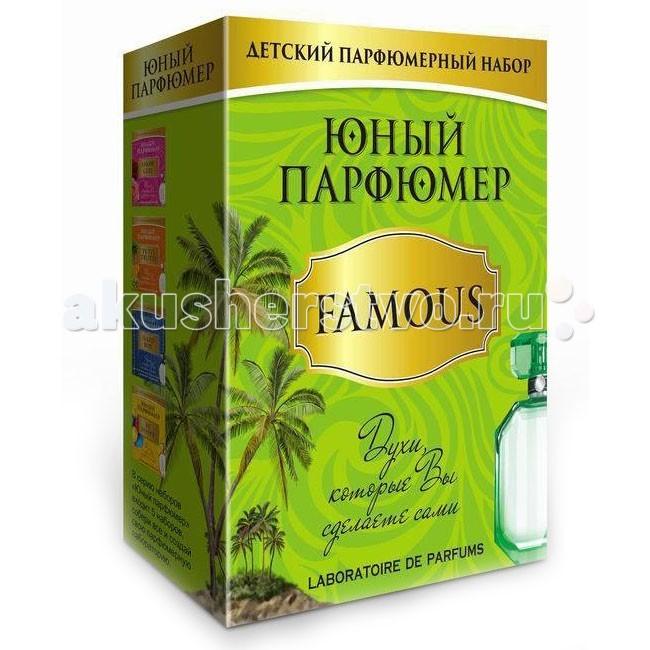 Наборы для творчества Каррас Юный Парфюмер Famous каррас каррас набор юный парфюмер цветочные ароматы