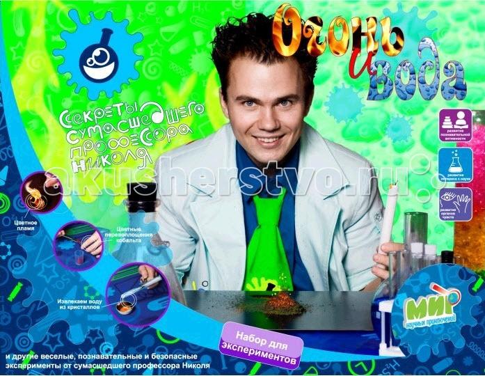 Купить Наборы для опытов и экспериментов, Мир научных приключений Юный химик Огонь и вода