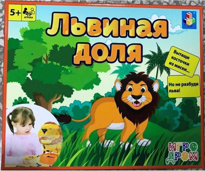 1 Toy Игродром Игра настольная Львиная доля