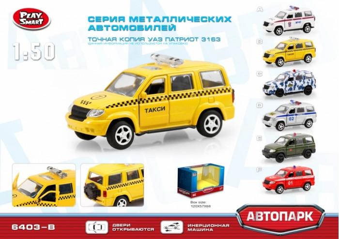 Машины Play Smart Инерционная металлическая машинка Такси Р41601 play smart машинка инерционная такси