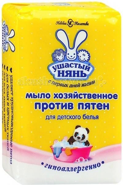Детские моющие средства Ушастый нянь Мыло хозяйственное против пятен 180 г