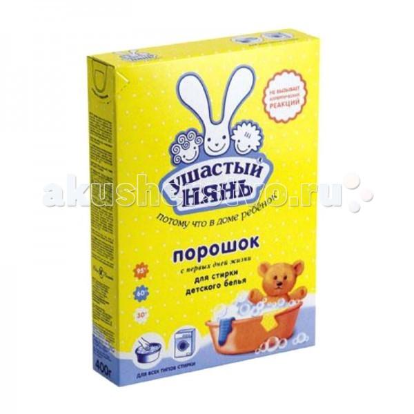 Детские моющие средства Ушастый нянь Стиральный порошок 0.4 кг