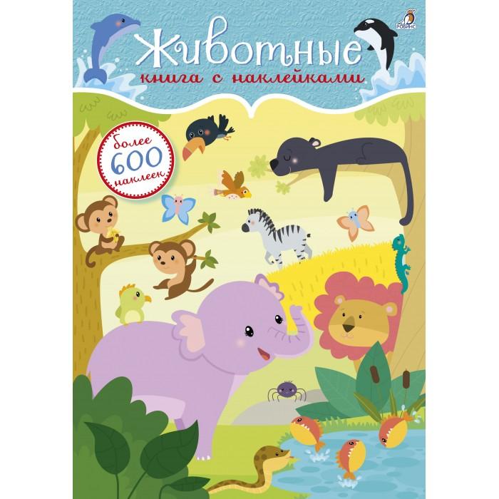 цена на Книжки с наклейками Робинс Книга с наклейками 600 наклеек Животные