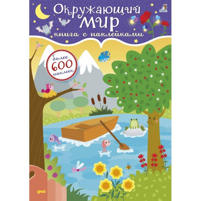 цена на Книжки с наклейками Робинс Книга с наклейками Окружающий мир 600 наклеек