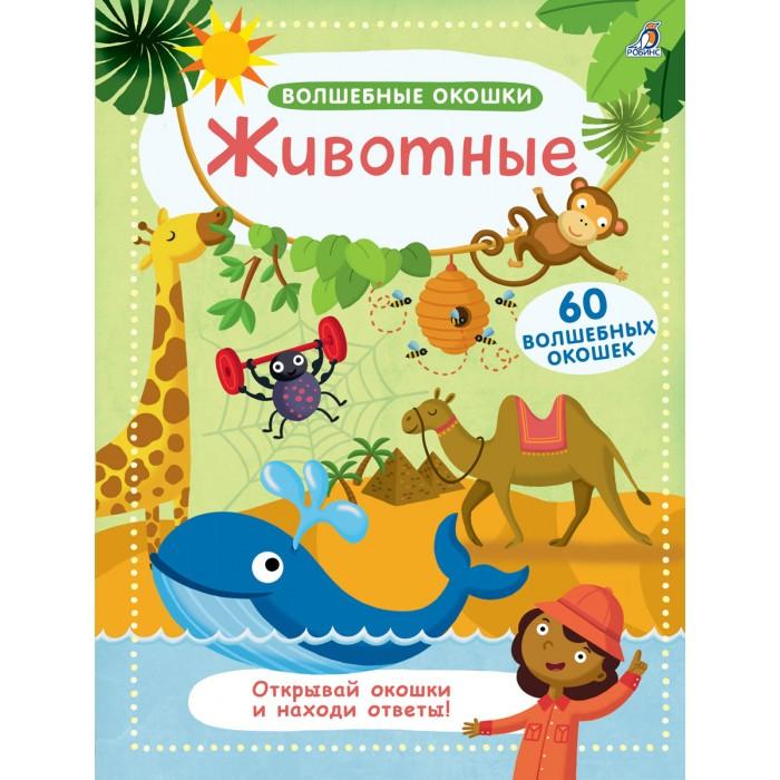 Купить Развивающие книжки, Робинс Книга Волшебные окошки Животные