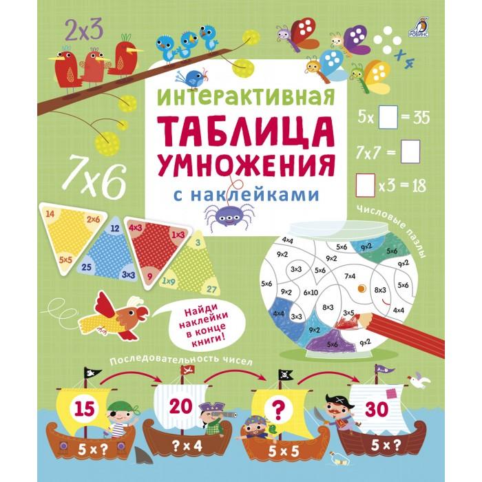 Обучающие книги Робинс Интерактивная таблица умножения с наклейками