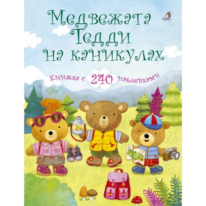 Развивающие книжки Робинс Медвежонок Тедди Медвежата на каникулах