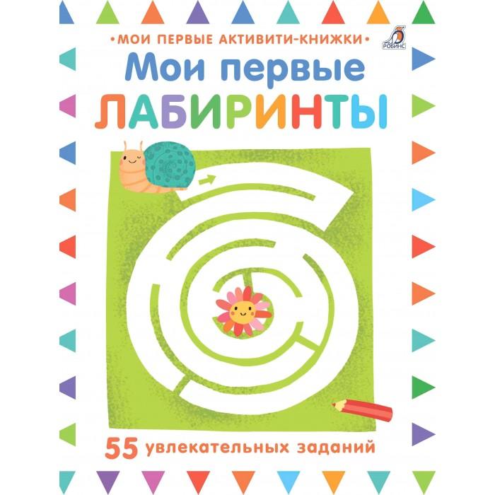 Фото - Развивающие книжки Робинс Мои первые лабиринты мои первые активити книжки супербуквы русский алфавит