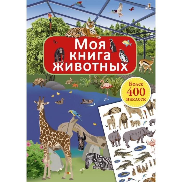 Фото - Развивающие книжки Робинс Моя книга животных книжки с наклейками робинс моя книга наклеек динозавры