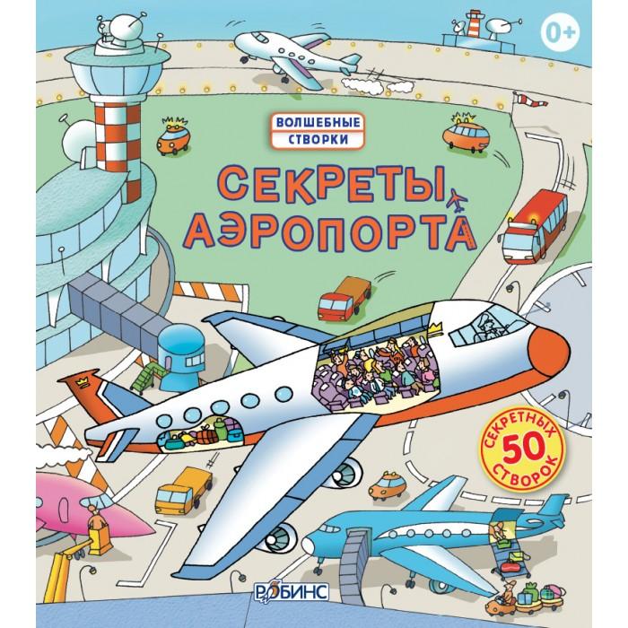 Картинка для Развивающие книжки Робинс Секреты аэропорта