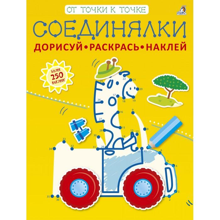 Развивающие книжки Робинс Соединялки Дорисуй, раскрась, наклей