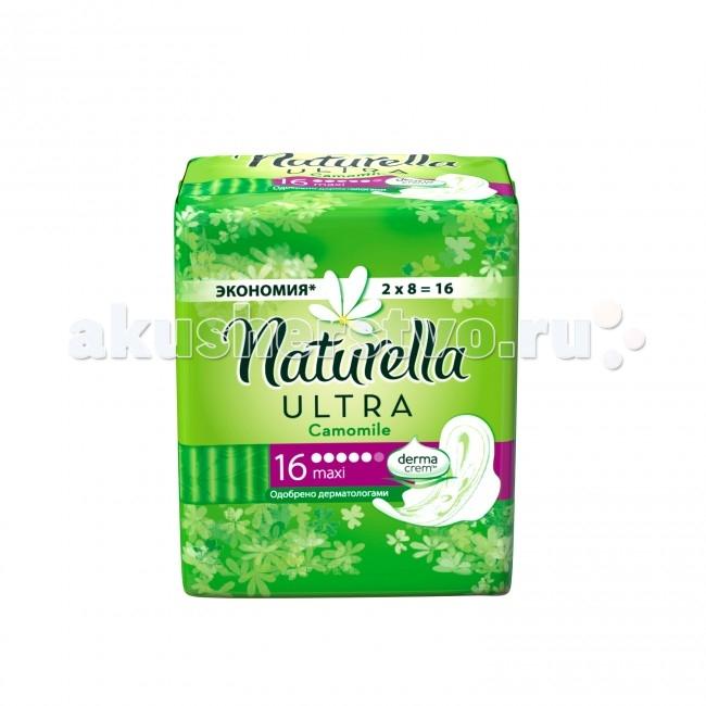 где купить Гигиена для мамы Naturella Ultra Женские гигиенические прокладки Camomile Maxi Duo 16 шт. по лучшей цене