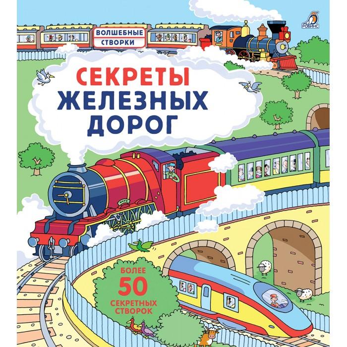 Картинка для Обучающие книги Робинс Секреты железных дорог