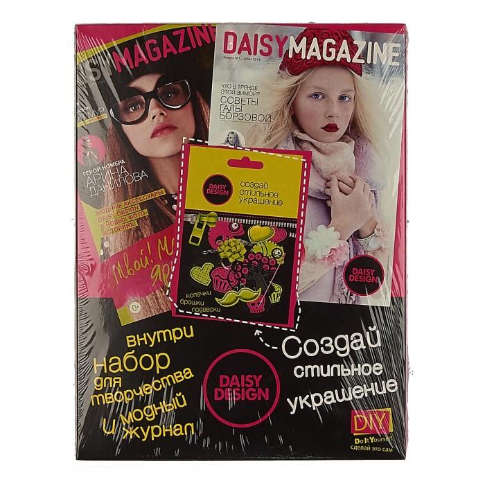 Картинка для Наборы для создания украшений Daisy Design Набор для творчества Создаем украшение Daisy Magazine