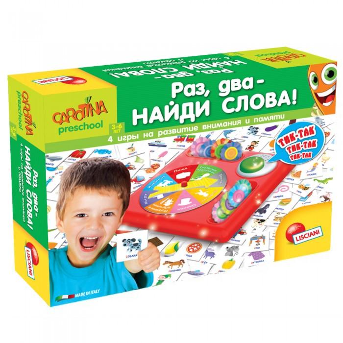 Lisciani Игра развивающая Раз два — найди слова от Lisciani