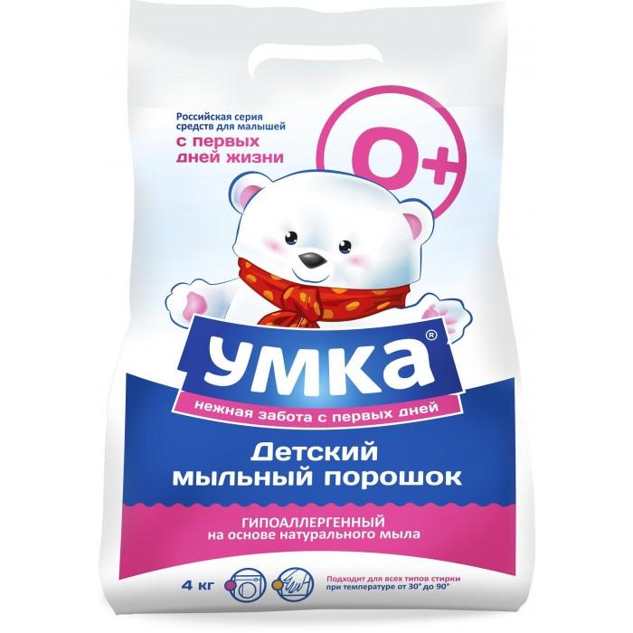 Детские моющие средства Умка Стиральный порошок детский 4 кг детские моющие средства умка стиральный порошок детский 400 г