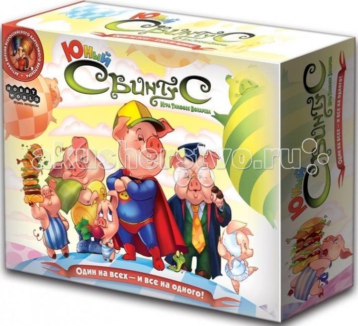 Настольные игры Hobby World Настольная игра Свинтус юный arsstar карточная игра свинтус новая версия