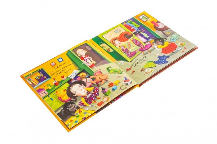 Развивающие книжки Clever Жутауте Л. Книжки-картинки Тося-Бося и день Суперпапы развивающие книжки clever жутауте л книжки картинки тося бося и день суперпапы